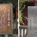 Photos: 11.03.14.浅草神社(台東区)