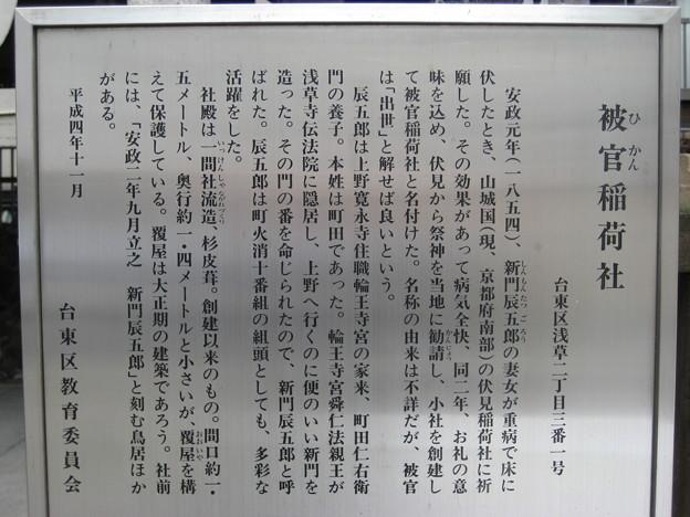 11.03.14.浅草神社(台東区)被官稲荷社