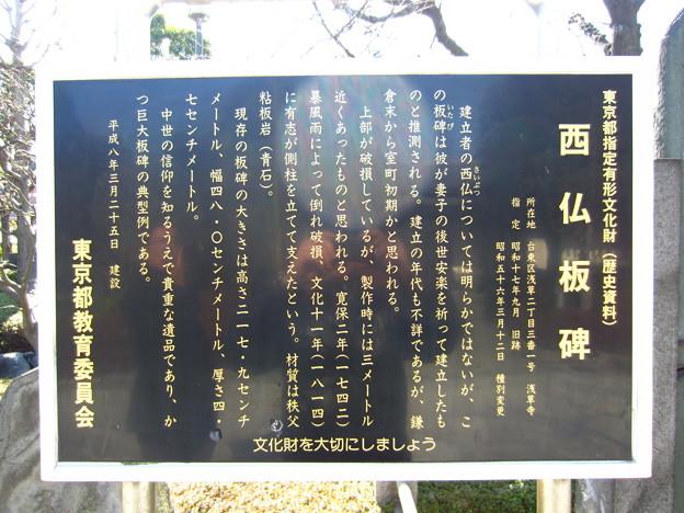 12.02.21.浅草寺(台東区)西仏板碑