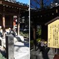 Photos: 12.02.21.浅草寺(台東区)一言不動尊