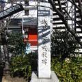 Photos: 12.02.21.浅草観音戒殺碑(台東区)