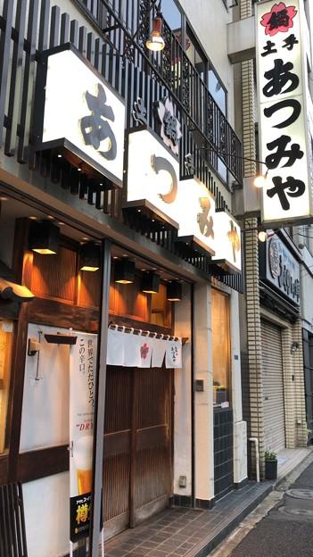 Photos: 土手あつみや(日本堤)