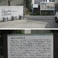 Photos: 10.11.02.御殿山下台場・砲台跡(品川区東品川)