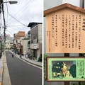 Photos: 旧東海道中 台場横丁(品川区北品川)