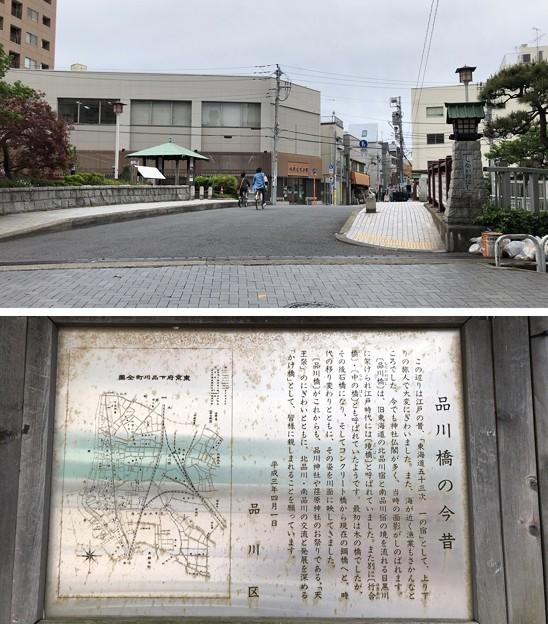 旧東海道 品川橋(品川区北品川)