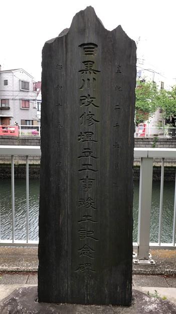 荏原神社(品川区北品川)目黒川改修埋立工事竣工記念碑