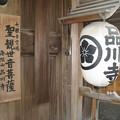 Photos: 10.11.02.品川寺(南品川)山門