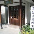 Photos: 10.11.02.海雲寺(南品川)烏枢沙摩明王