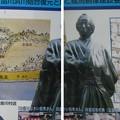 Photos: 10.11.02.坂本龍馬像建立(品川区営 北浜川児童遊園)