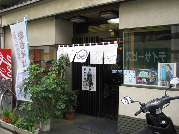 10.11.02.大村庵(東大井2丁目)