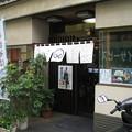 Photos: 10.11.02.大村庵(東大井2丁目)