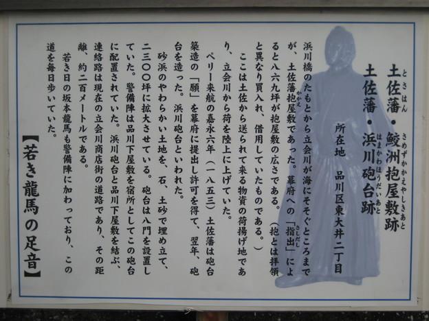 10.11.02.浜川砲台跡・土佐藩鮫洲抱屋敷跡(東大井)