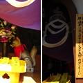 Photos: 12.04.18.妙厳寺 豊川稲荷東京別院(港区元赤坂)融通稲荷尊天