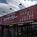 Photos: から揚げ専門店 とりサブロー