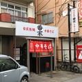 自家製麺 中華そば 番家(越谷市)