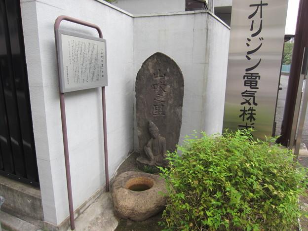宿坂(豊島区)山吹の里碑