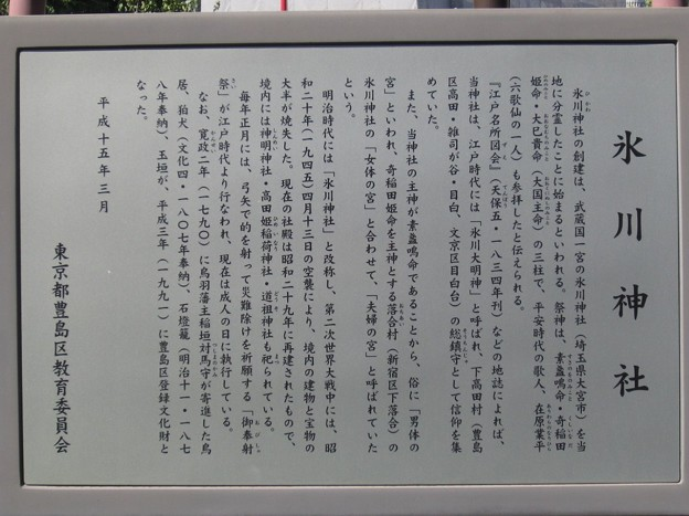 高田氷川神社(豊島区)境内撮影禁止