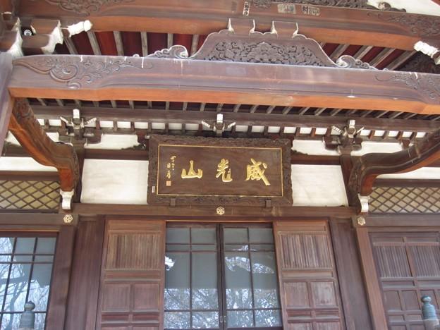 12.04.04.法明寺(豊島区)本堂