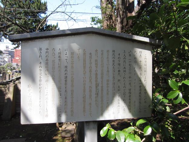 12.04.04.法明寺(豊島区)梵鐘