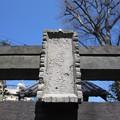 Photos: 白鳥稲荷大明神(南池袋)