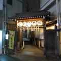 Photos: 12.03.08.庚申堂 巣鴨猿田彦大神