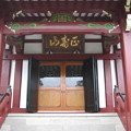 Photos: 慈眼寺(巣鴨)