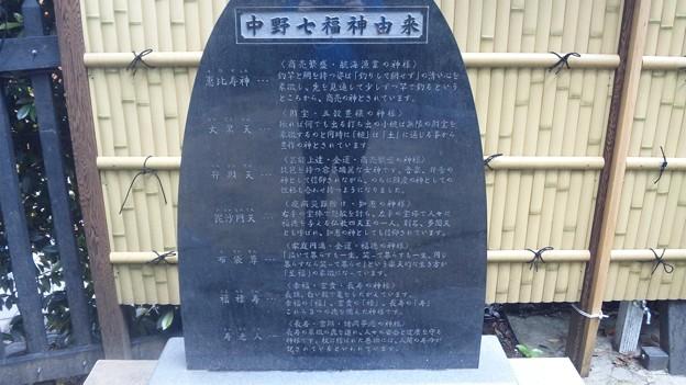 Photos: 沼袋氷川神社(中野区)七福神