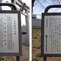 Photos: 西ケ原一里塚跡(東京都北区)