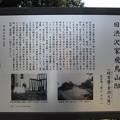 12.04.10.旧渋沢庭園/飛鳥山公園(東京都北区)青淵文庫