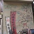 Photos: 12.04.10.装束稲荷神社(東京都北区)