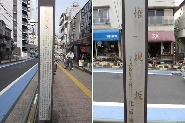 権現坂(北区王子本町)