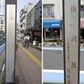 Photos: 権現坂(北区王子本町)