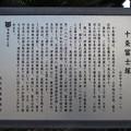Photos: 十条冨士神社 ・十条富士塚(北区中十条)