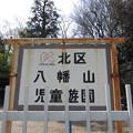 Photos: 12.04.10.八幡山児童遊園(北区中十条)