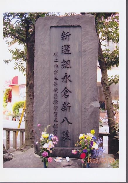 Photos: 05.03.03.寿徳寺境外墓地 近藤勇と新選組供養塔(東京都北区)