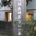 Photos: 11.01.31.寿徳寺境外墓地 近藤勇と新選組供養塔(東京都北区)