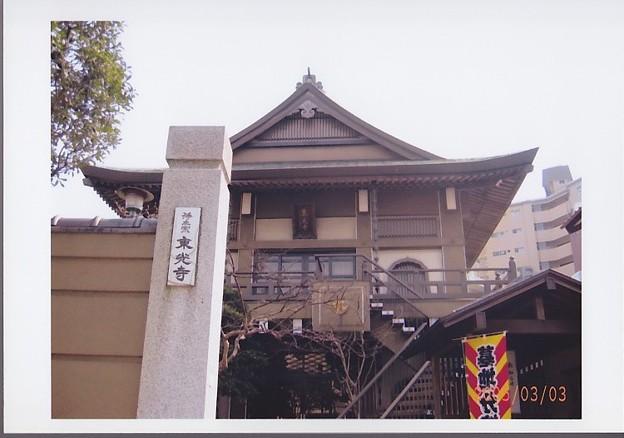 Photos: 05.03.03.東光寺(板橋区板橋)