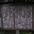 11.01.31.板橋宿 平尾脇本陣・豊田家屋敷跡(板橋区板橋)
