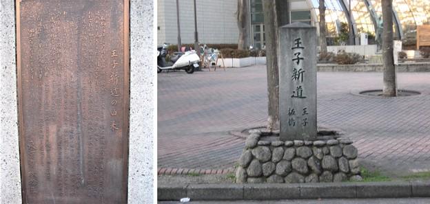 11.01.31.加賀藩下屋敷跡内(板橋区加賀)王子新道