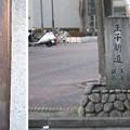 Photos: 11.01.31.加賀藩下屋敷跡内(板橋区加賀)王子新道