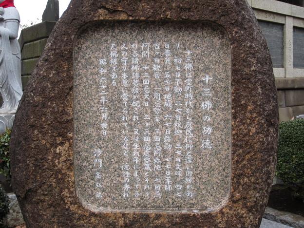 東高野山 妙楽院 長命寺 (練馬区高野台)十三佛