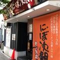 にぼ次朗 新大阪店(淀川区)