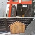 若江城跡(東大阪市)白龍大善神社