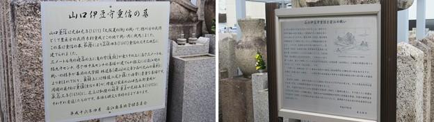 山口重信墓(若江南墓地。東大阪市)