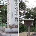 Photos: 後藤又兵衛基次之碑(柏原市)