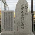 大坂夏の陣 道明寺合戦記念碑(藤井寺市)