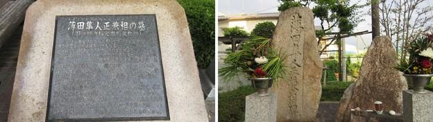 Photos: 薄田隼人正兼相墓碑(羽曳野市)