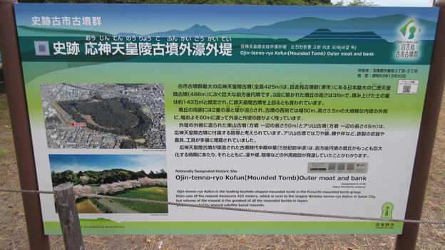 応神天皇陵外濠外堤(羽曳野市)