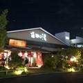 Photos: 延羽の湯 本店 羽曳野(大阪府)