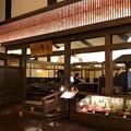 Photos: 延羽の湯 本店 羽曳野(大阪府)四季旬菜 里山